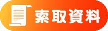 索取吳氏日文課程資料和費用說明