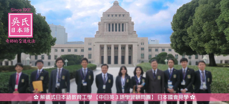 吳氏日文-快速合格日檢權威!學日文考JLPT日文檢定節省100萬費用