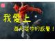 吳氏日文日檢N1N2每月進步班