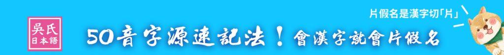 五十音漢字字源表