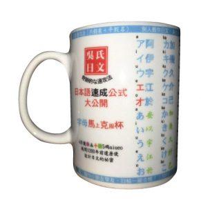 日文五十音馬克杯