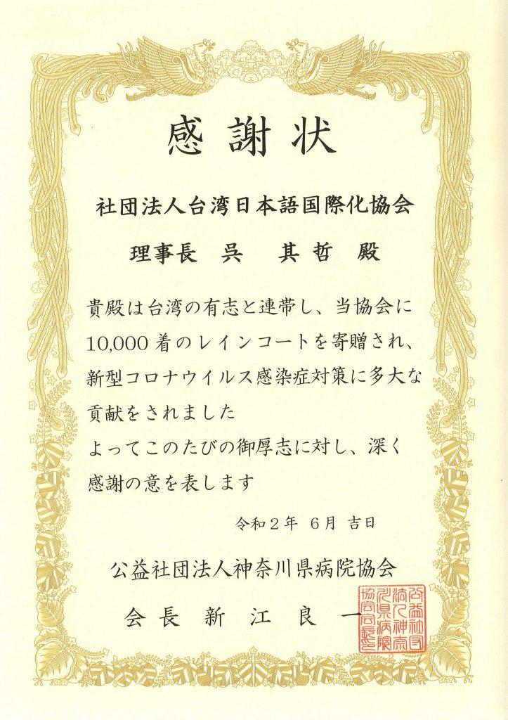 台灣日本語國際化協會