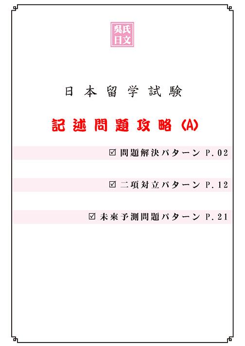 吳氏日本語、吳氏日語、吳氏日文本語能力試驗、合格才付學費班、日檢一二級、nihongo