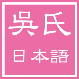 吳氏日本語